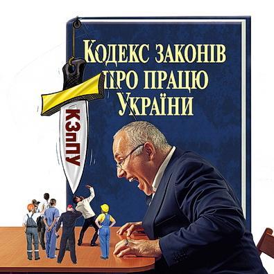Трудовий «дамоклів меч» невдовзі нависне над кожним найманим працівником України