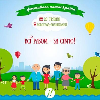 «Всі разом — за сім'ю!» — національний рух в Україні